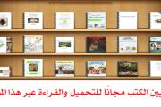 موقع تحميل كتب مميز لتحميل اكثر من 75 مليون كتاب مجانًا