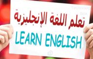 إليك 20 موقعاً وخدمة مجانية تساعدك في تعلم اللغة الانجليزية