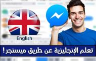 تعلم اللغة الإنجليزية دون أن تخرج من الفيس بوك.. عن طريق مسنجر