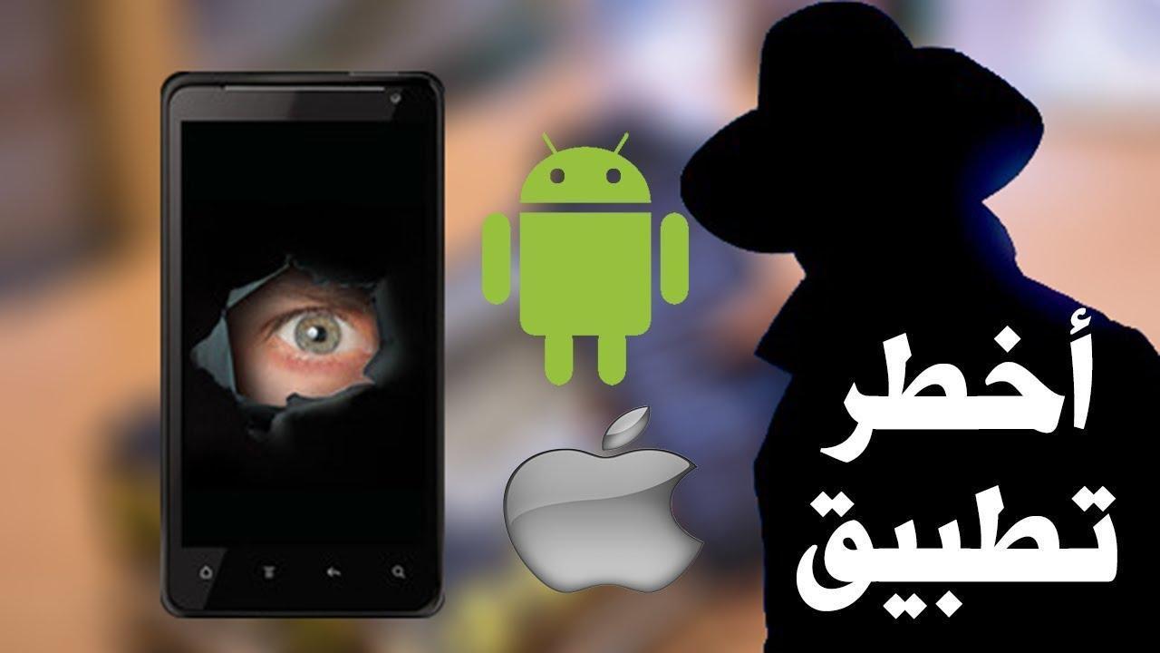 هكذا يتم التجسس على هاتفك ومراقبة كل شيء (صورك، رسائل واتساب وفيسبوك، المكالمات)