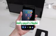 أفضل 7 تطبيقات لهاتفك الذكي خلال شهر رمضان