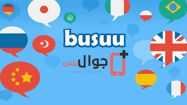 تطبيق Busuu لتعلم اللغات يساعدك في تعلم 12 لغة.. يعمل بدون إنترنت
