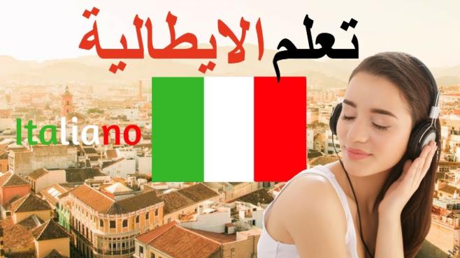 تعلم اللغة الإيطالية.. أهم العبارات والكلمات الإيطالية