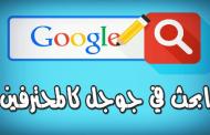 البحث علي جوجل كالمحترفين بسهولة كبيرة ( الجزء الثاني)