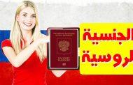 كيف تحصل على الجنسية الروسية؟ .. الشروط والإجراءات