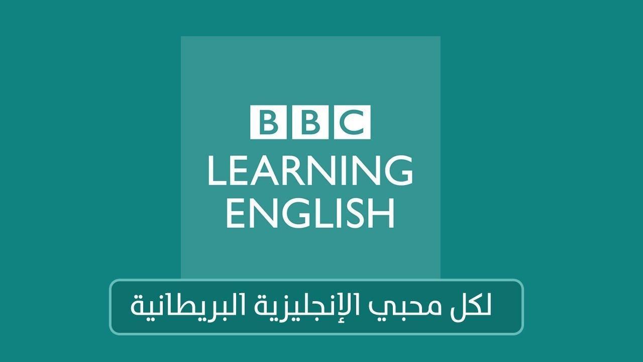 ما لا تعرفه عن أضخم موقع لتعلم الإنجليزية البريطانية من الـ BBC