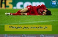 هل محمد صلاح مصاب بمرض خطير فعلًا؟!