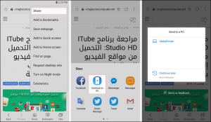 إرسال صفحة ويب على جوجل كروم من الهاتف إلى الكمبيوتر