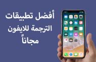 4 تطبيقات من افضل تطبيقات الترجمة للايفون مجاناً