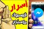 خدع في تطبيق فيس بوك ماسنجر بها العديد من الميزات
