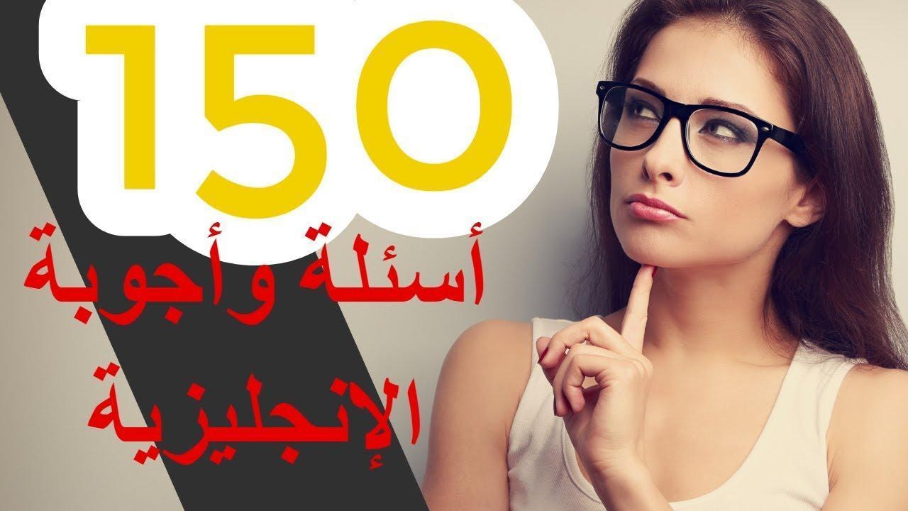 أهم 150 عبارة في اللغة الإنجليزية.. أسئلة وأجوبة سوف تثري لغتك الإنجليزية بشكل كبير