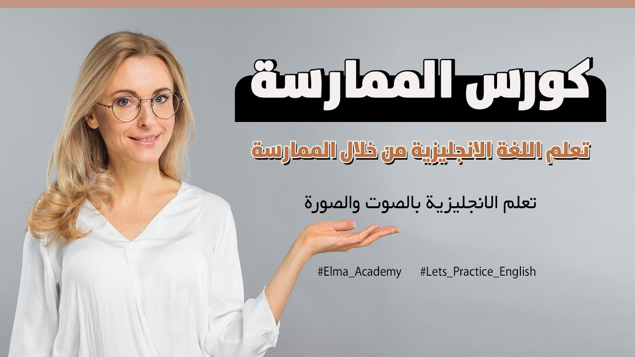 تعلم اللغة الإنجليزية من خلال الممارسة.. هذا الفيديو القصير يساعدك كثيرًا