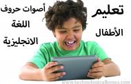 اسهل طريقة لتعليم الاطفال اصوات حروف اللغة الانجليزية