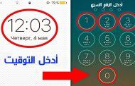 ٥ خدع سرية خطيرة في هاتفك يجب عليك معرفتها الآن