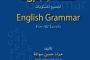 تطبيق تحميل كتاب قواعد اللغة الانجليزية لجميع المستويات