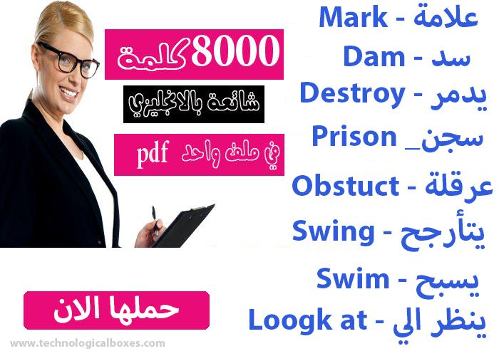 كتاب 8000 كلمة ومصطلحات وعبارات هامة في اللغة الانجليزية