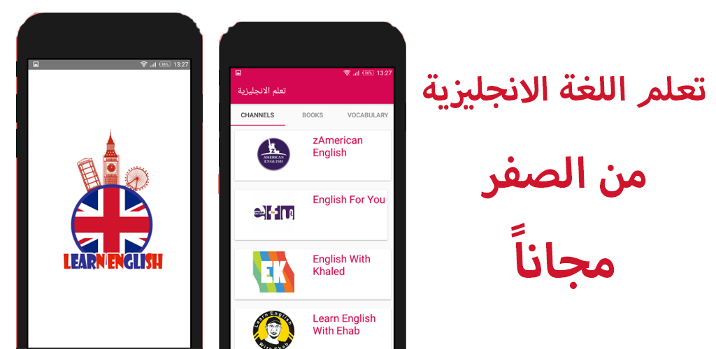 تعلم اللغة الانجليزية مجاناً من الصفر مع هذا التطبيق