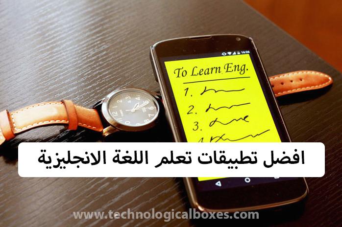 افضل تطبيقات تعلم اللغة الانجليزية ( قائمة متجددة )