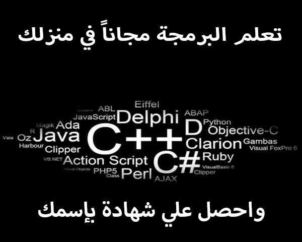 تعلم اي لغة برمجة واحصل علي شهادة بإسمك مجاناً مع هذا الموقع
