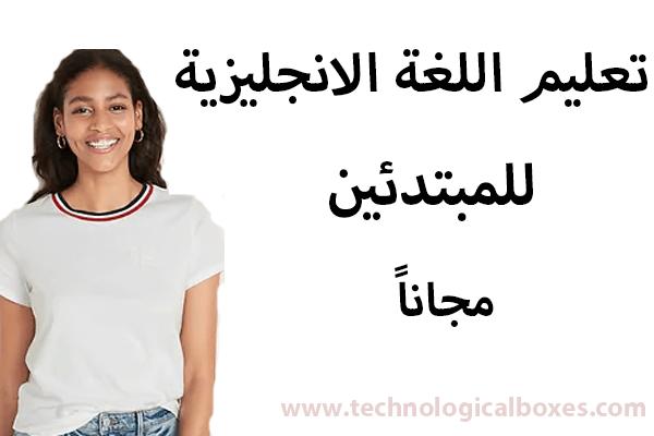 تعليم اللغة الانجليزية للمبتدئين ( قائمة مميزة من القنوات)
