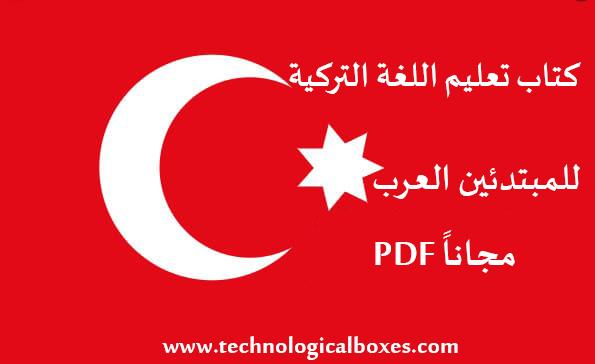 كتاب تعليم اللغة التركية للمبتدئين العرب pdf