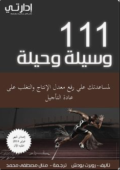 تطبيق تحميل كتاب 111 وسيلة وحيلة لمساعدتك علي رفع معدل الانتاج والتغلب علي عادة التأجيل