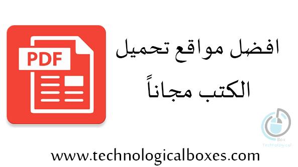 مواقع تحميل الكتب مجاناً PDF ( قائمة متجددة )