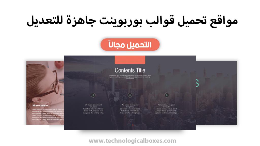 مواقع تحميل قوالب بوربوينت جاهزة للتعديل عليها مجانا منوعات