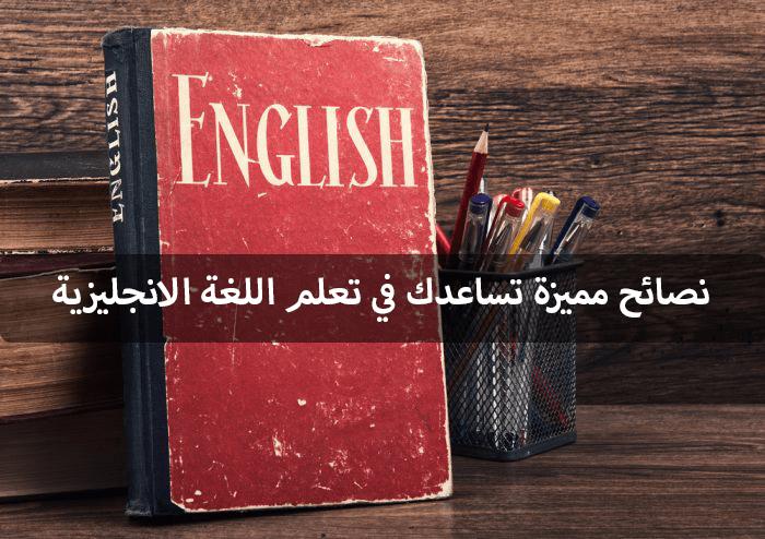 نصائح مميزة تساعدك في تعلم اللغة الانجليزية