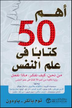 تطبيق تحميل كتاب اهم 50 كتاب في علم النفس PDF مجاناً