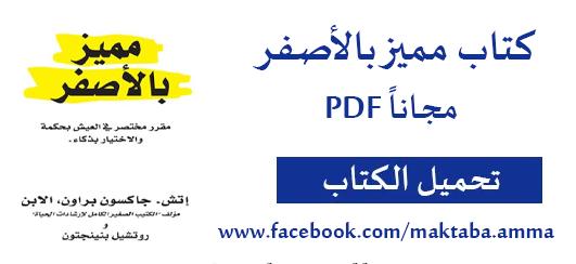 تطبيق تحميل كتاب مميز بالأصفر PDF مجاناً