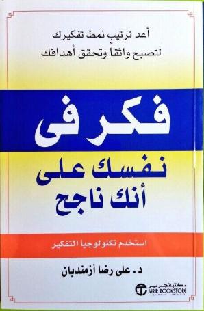 تحميل كتاب اعرف نفسك pdf مجانا