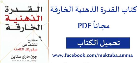 تطبيق تحميل كتاب القدرة الذهنية الخارقة PDF مجاناً