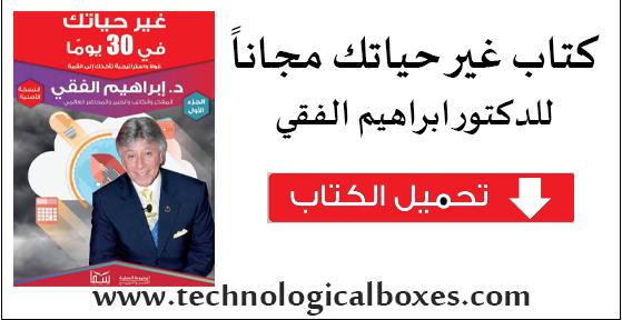 تطبيق تحميل كتاب غير حياتك في 30 يوم للدكتور ابراهيم الفقي PDF مجاناً