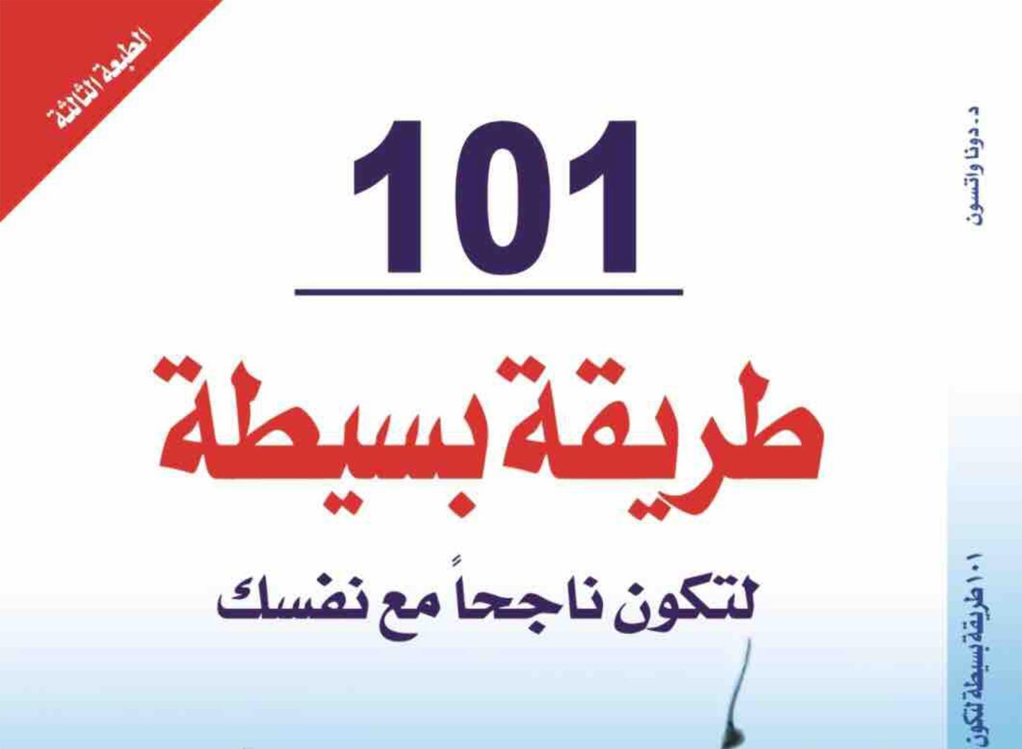 تطبيق تحميل كتاب 101 طريقة بسيطة لتكون ناجحًا مع نفسك
