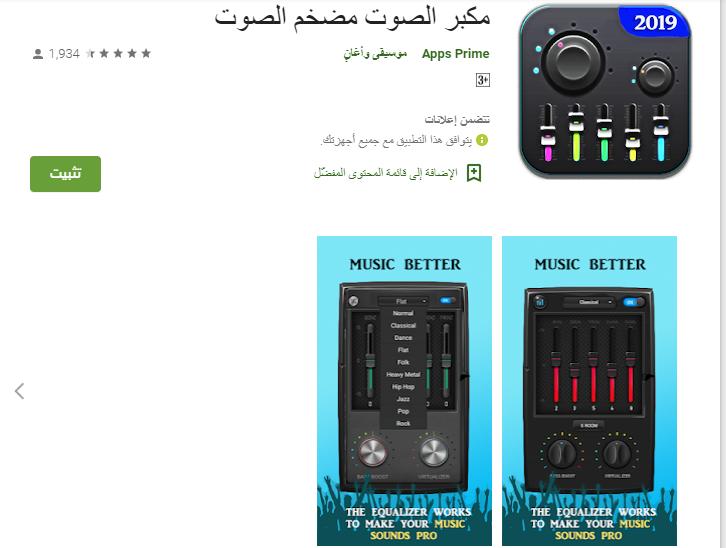 افضل تطبيق لرفع وتنقية الصوت مجاناً