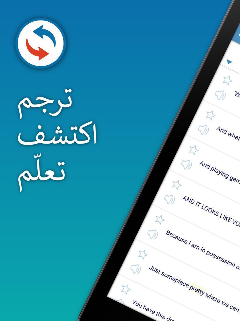 تطبيق Reverso للترجمة.. تطبيق ناطق ويساعدك في الترجمة لـ 14 لغة