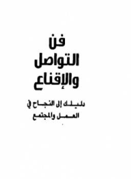 تطبيق تحميل كتاب فن التواصل والإقناع PDF  مجاناً