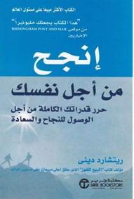 تطبيق تحميل كتاب إنجح من أجل نفسك PDF مجاناً