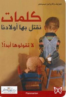 تطبيق تحميل كتاب كلمات نقتل بها أولادنا لا تقولوها أبداً PDF مجاناً