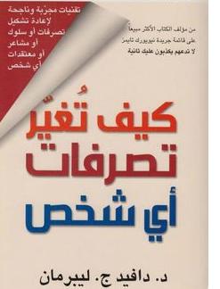 تطبيق تحميل كتاب كيف تغير تصرفات أي شخص PDF مجاناً