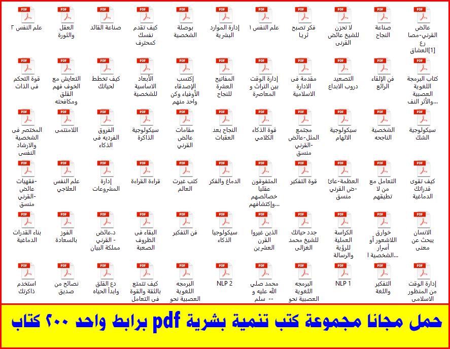حمل مجاناً مجموعة كتب تنمية بشرية PDF مجاناً