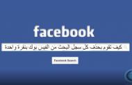 كيف تقوم بحذف كل سجل البحث من الفيس بوك بنقرة واحدة