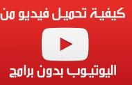 طريقة تنزيل الفيديوهات من يوتيوب بدون برامج مجاناً