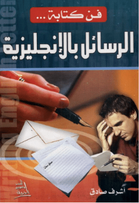 فن كتابة الرسائل بالإنجليزية PDF مجاناً