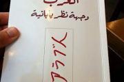 تطبيق تحميل كتاب العرب وجهة نظر يابانية PDF