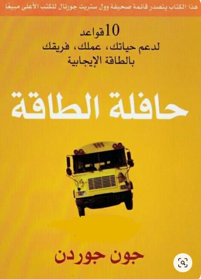 تطبيق تحميل كتاب حافلة الطاقة PDF مجاناً