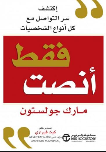 تطبيق تحميل كتاب فقط أنصت PDF مجاناً