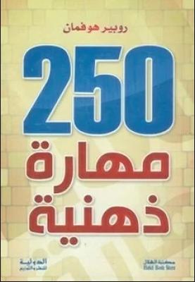 تطبيق تحميل كتاب 250 مهارة ذهنية PDF مجاناً.