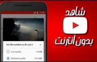 مشاهدة فيديو يوتيوب بدون انترنت مجاناً بسهولة كبيرة جداً